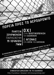 Αφίσα Πορείας Ιούνιος Ελληνικό